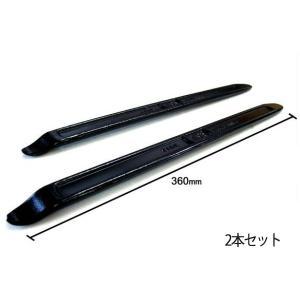 EAGLE タイヤレバー 2本セット 360mm ネコポス可|yabumoto