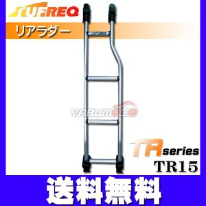 TUFREQ/タフレック リアラダー(はしご)デルタバン/ワゴン R4#/R5#【TR15】送料無料|yabumoto