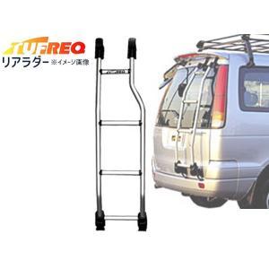 TUFREQ タフレック リアラダー はしご NV350キャラバン E26 標準ルーフ TR29 法...