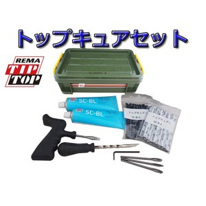 TIPTOP チップトップ トップキュアセット TT-211|yabumoto