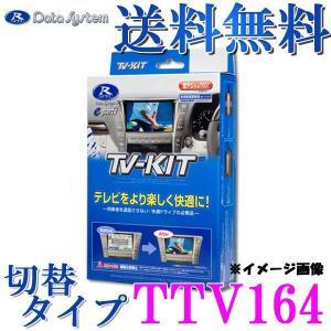 TV-KIT(テレビキット) 切替タイプ TTV164 データシステム 【ダイハツ】アトレーワゴン/アルティス/クー/ソニカ/タント/タントエグゼ yabumoto