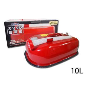 ユニオン ガソリン携行缶 10L TU-10|yabumoto