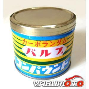 バルブの磨り合わせに 2輪・4輪 バルブコンパウンド 細目|yabumoto