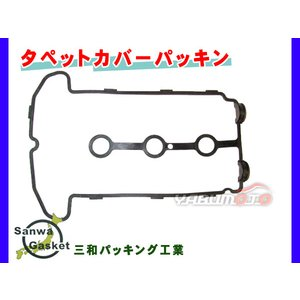 タウンボックス DS64W DS64V H26/02〜 三和 サンワ タペット カバー パッキン MQ504127 VC208 ネコポス可|yabumoto