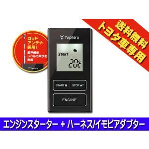 ハリアーHV V6#系 26.1〜 エンジンスターター & イモビアダプター VE-E800ps + J-952T yabumoto