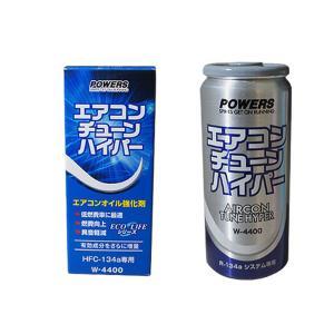 エアコンオイル 強化剤 PAG 専用 HFC-134a エアコンチューンハイパー サビ止め パワーズ FALCON 30cc W-4400|yabumoto