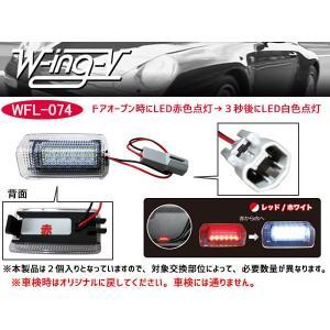 アルファード AGH30W AGH35W GGH30W H27.01〜 DC12V 6500K LED カーテシ ランプ レッド フロント 2個入 ウィングファイブ WFL-074|yabumoto|02