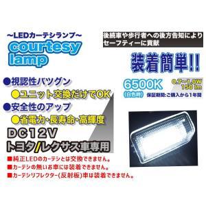 アルファード AGH30W AGH35W GGH30W H27.01〜 DC12V 6500K LED カーテシ ランプ レッド フロント 2個入 ウィングファイブ WFL-074|yabumoto|03
