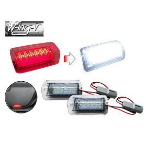 クラウンハイブリッド AWS210 H24.12〜H27.09 DC12V 6500K LED カーテシ ランプ レッド フロント リア 2個入 ウィングファイブ WFL-074|yabumoto