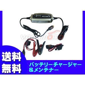 CTEK バッテリーチャージャー&メンテナー XS0.8JP|yabumoto