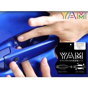 プリウス ZVW5 H27〜 YAM ドアノブ引っかき傷保護シート 4枚入 ゆうパケ可 Y-101|yabumoto