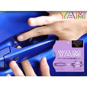 ヴォクシー ZWR8 ZRR8 H27〜  YAM ドアノブ引っかき傷保護シート 4枚入 ゆうパケ可 Y-103|yabumoto