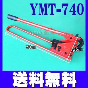 農機用ベンリプレッサー かしめくん YMT-740|yabumoto