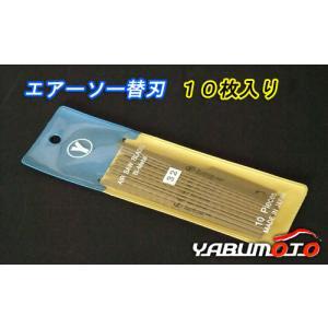 エアーソー替刃10枚入り YSP-32 yabumoto