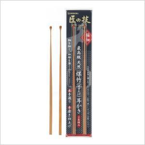匠の技 煤竹耳かき(2本組) G-2153|yabusame