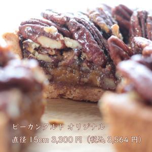 ピーカンタルト オリジナル 直径15cm|yacchanmusashi