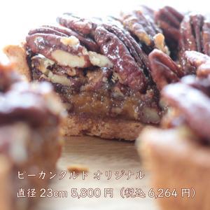 ピーカンタルト オリジナル 直径23cm|yacchanmusashi