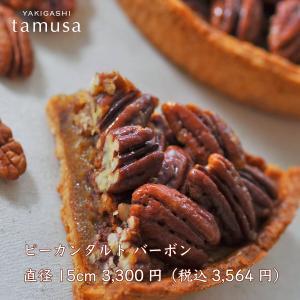 ピーカンタルト バーボン 直径15cm|yacchanmusashi