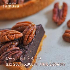 ピーカンタルト チョコ 直径23cm|yacchanmusashi