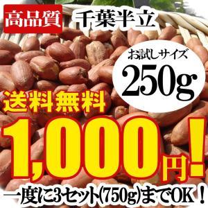 落花生の最高品種『千葉半立』を千葉県の本場八街市より新豆を農園直送いたします。   ◎一度に最大3個...