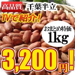 落花生の最高品種『千葉半立』を千葉県の本場八街市より新豆を農園直送いたします。   ◎千葉半立は栽培...