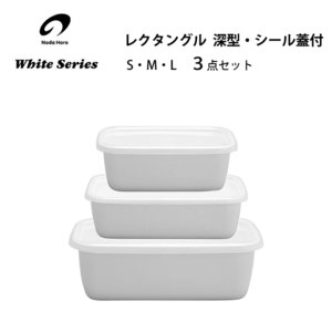 ▽商品の説明  人気「野田琺瑯ホワイトシリーズ」のホーロー保存容器です。   ◆常備菜・手作り調味料...