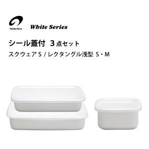 野田琺瑯 ホワイトシリーズ スクウェアS・浅型レクタングルS...