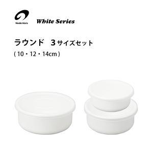 ラウンド 3点セット  ( 10cm ・ 12cm ・ 14cm 各1個 ) 野田琺瑯 / 日本製 ...