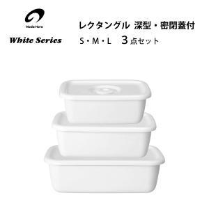 下ごしらえ・調理・保存を兼ね備えたホワイトシリーズの商品です。  レクタングル深型密閉蓋付、 S・M...