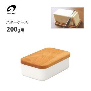 バターケース 200g用 野田琺瑯 BT-200 / 日本製 保存容器 ホーロー製 木蓋付き ホワイ...
