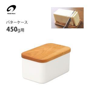 バターケース 450g用 野田琺瑯 BT-450 / 日本製 保存容器 ホーロー製 木蓋付き ホワイ...