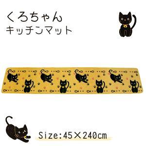 キッチンマット ロング 45×240cm 尾崎 くろちゃん / 日本製 インテリアマット ラグ イエロー 黒猫 ネコ /|yacom-tokyo