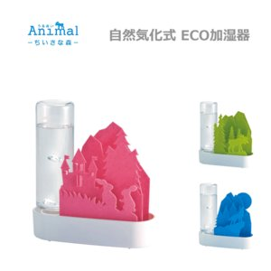 ECO加湿器 自然気化式 積水樹脂商事 「うるおい」 アニマル小さな森 / 日本製 加湿器  ピンク ブルー グリーン エコ加湿器 /|yacom-tokyo