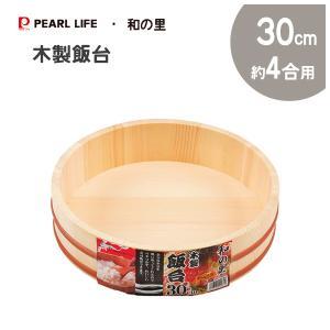 ▽商品の説明 ■天然木製なので余分な水分を吸い取り、ベタつかず、美味しい寿司飯ができます。 ■また、...
