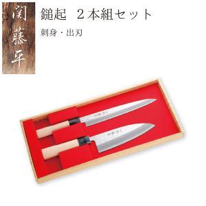包丁 2本セット ( 刺身 出刃 ) ヤクセル 関藤平作 鎚起 / 日本製 刺身包丁 出刃包丁 / yacom-tokyo