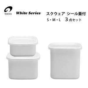 保存容器 3点セット 野田琺瑯 スクウェア シール蓋付 ( S ・ M・ L 各1個 ) / 日本製...