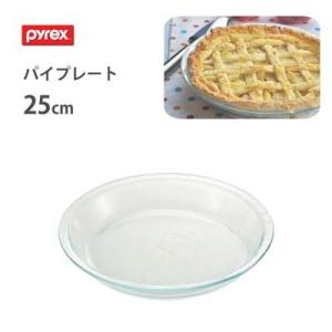 パイプレート 25cm パイレックス CP-8510 / 食器 パイ皿 お皿 プレート オーブン可 ...