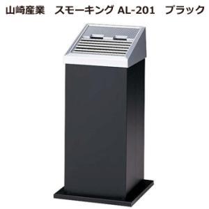 山崎産業 スモーキング AL-201 ブラック 代引き不可 業務用 灰皿 |yacom-tokyo