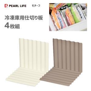 冷凍庫用 仕切り板 4枚組 パール金属 モチーフ  / 日本製 ホワイト ブラウン 仕切り 冷凍庫収納 / yacom-tokyo