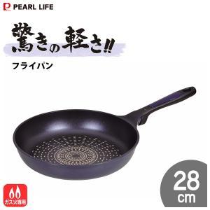 フライパン 28cm ガス火専用 驚きの軽さ ブルーダイヤモンドコート パール金属 HB-2018 ...