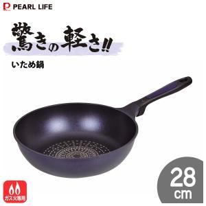 いため鍋 28cm ガス火専用 驚きの軽さ パール金属 ブルーダイヤモンドコート HB-2019 /...