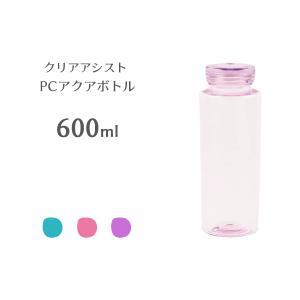 PCアクアボトル 600ml パール金属 クリアアシスト / ボトル 水筒 プラスチック クリア 透...
