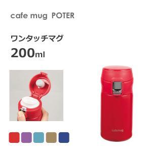 ボトル 水筒 200ml 軽量 ワンタッチ マグ パール金属 カフェマグポーター / 保温 保冷 自動ロック ピンク ブルー パープル ブルー ゴールド ステンレス製 /|yacom-tokyo