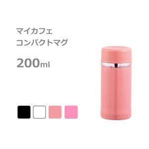 ボトル 水筒 200ml パール金属 マイカフェ コンパクトマグ / 保温 保冷 マグボトル 軽量 軽い ピンク ホワイト ブラック /|yacom-tokyo
