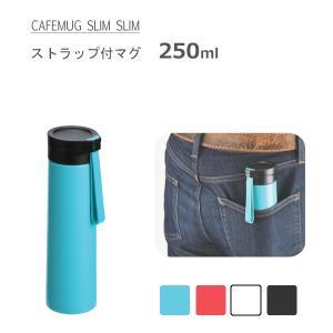 ボトル 水筒 250ml パール金属 カフェマグ スリムスリム ストラップ付 マグ / 保温 保冷 ...