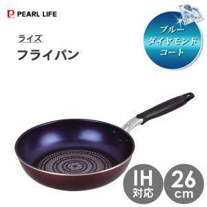 フライパン 26cm IH対応 ブルーダイヤモンドコート パール金属 ライズ HB-317 / ふっ...