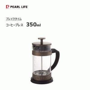 ▽商品の説明  本格的なコーヒーが楽しめるフレンチプレス式!  フレンチプレスはコーヒー豆が熱湯に触...