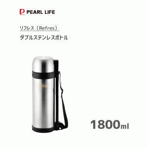 ダブルステンレスボトル 1800ml パール金属 リフレス HB-2428 / 1.8L 水筒 ボト...