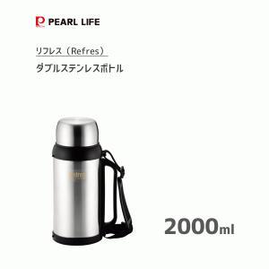 ダブルステンレスボトル 2000ml パール金属 リフレス HB-2429 / 2L 水筒 ボトル ...