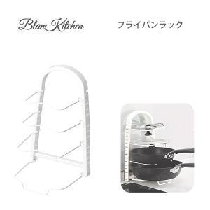 フライパンラック パール金属 ブランキッチン HB-3667 / Blaan Kitchen ホワイ...